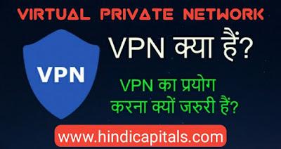 What is VPN in Hindi | VPN in Hindi | VPN क्या है और कैसे काम करता है? HindiCapitals