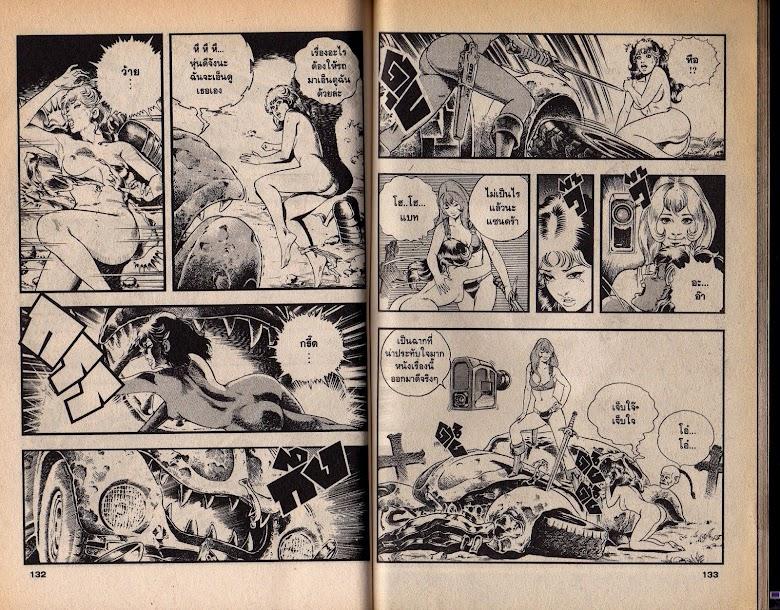 Black Knight Bat - หน้า 68