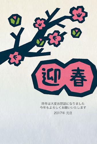 梅の木と花の版画年賀状