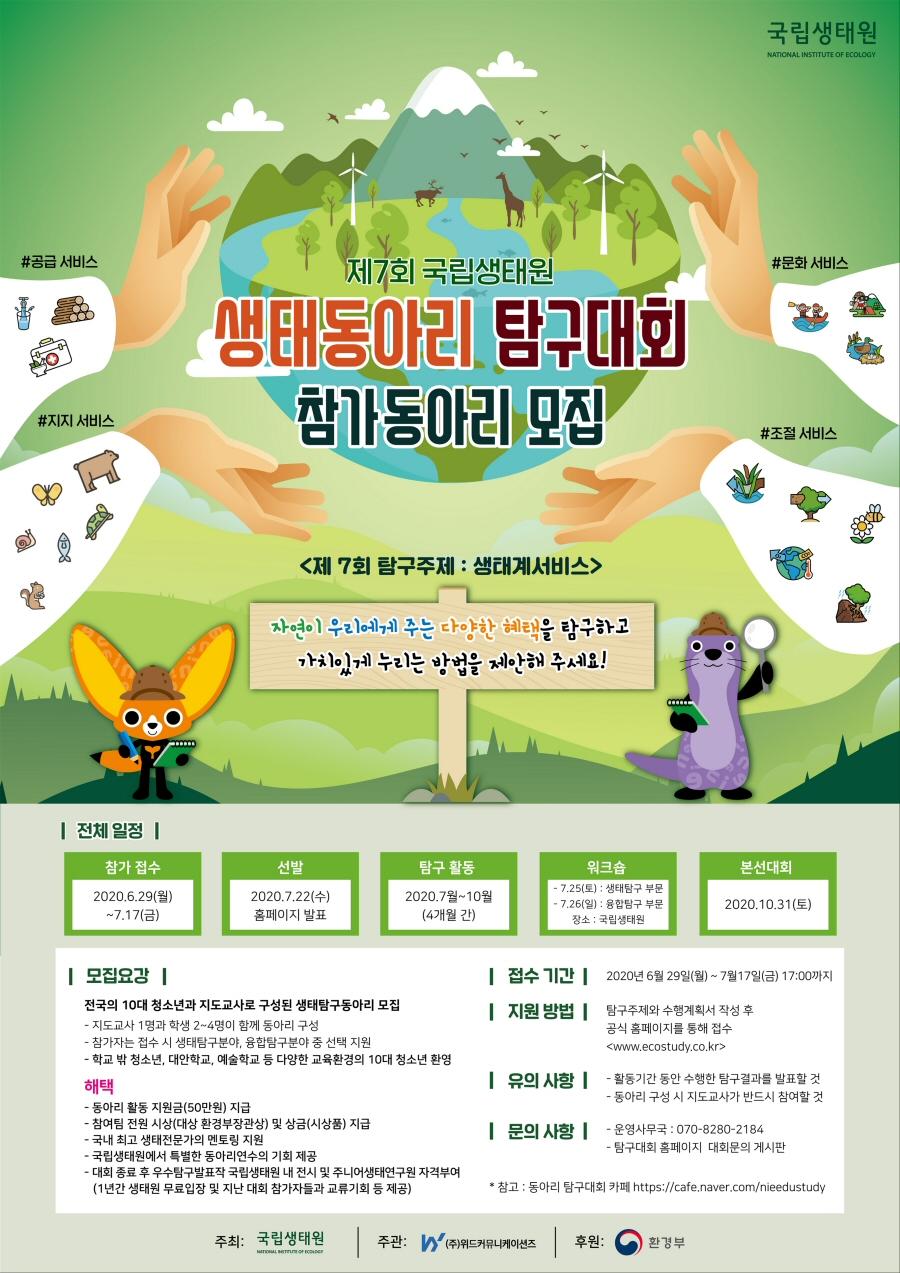제7회 국립생태원 생태동아리 탐구대회 개최