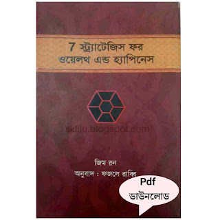 7 Strategies for Wealth and Happiness Bangla translated Pdf