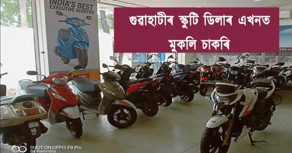 Assam Private Jobs Aug 2021
