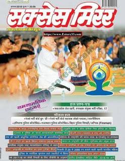 Success Mirror August 2018 Hindi PDF Download
