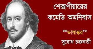 Shakespeare's Comedy Bangla Onubad