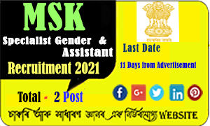 MSK Recruitment of Specialist Gender and Assistant