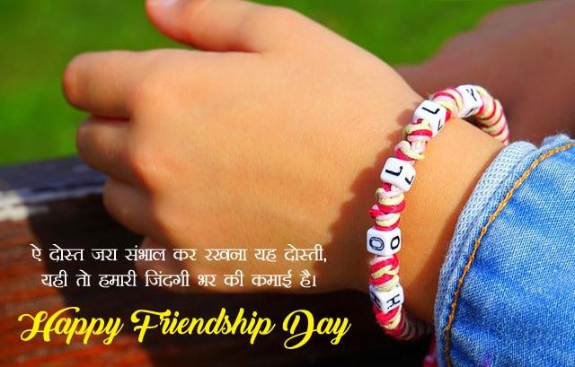 फ्रेंडशिप डे 2020 पर शायरी इन हिंदी - Friendship Day Shayari 2020