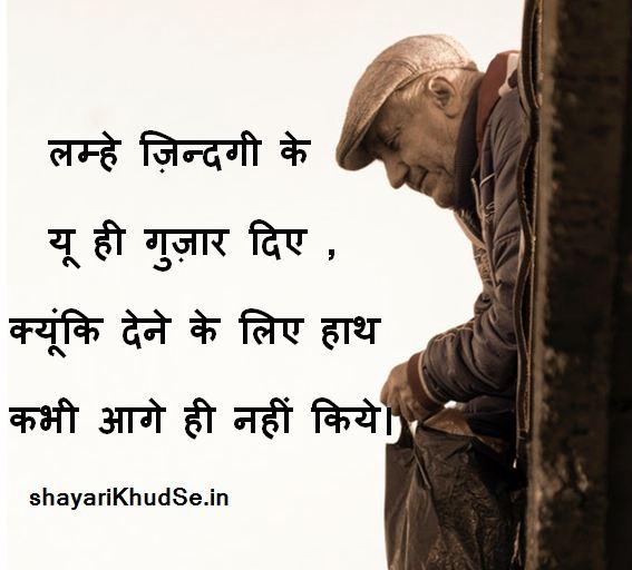 life shayari in hindi, life shayari images