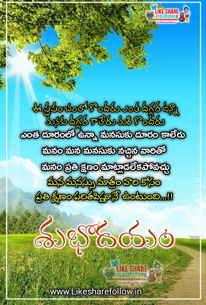 best Telugu good morning quotes download