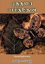 அமேசானில் புத்தகங்கள்
