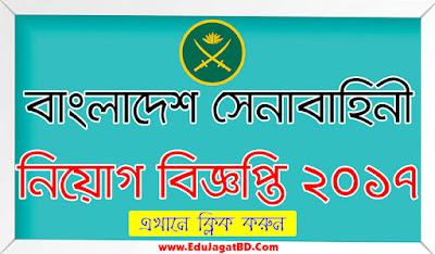 Bangladesh Army Job Circular 2017  - www.edujagatbd.com