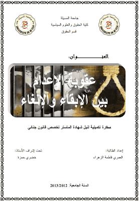 مذكرة ماستر: عقوبة الإعدام بين الإبقاء والإلغاء PDF