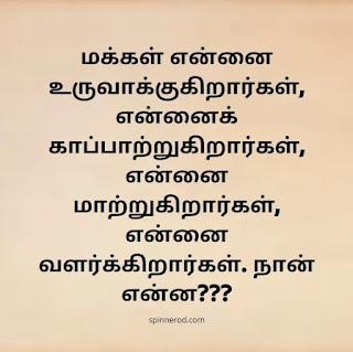 tamil vidukathai