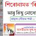 বিশ্লেষণঃ শিৰোনাম ভেশী 'বিজ্ঞাপন' বনাম কিছু নোসোধা প্ৰশ্ন :: ৰাহুল গৌতম শৰ্মা
