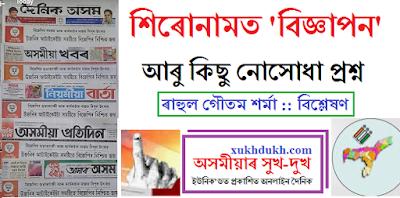 BJP ADVERTISEMENT AS HEADLINES, বিজ্ঞাপনৰ ৰূপত ওলাল হেডলাইন