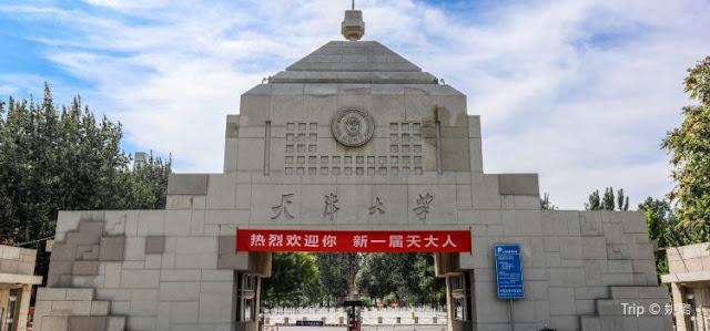 منحة مقدمة من جامعة تيانجين لدراسةالماجستير والدكتوراه في الصين (ممولة بالكامل )