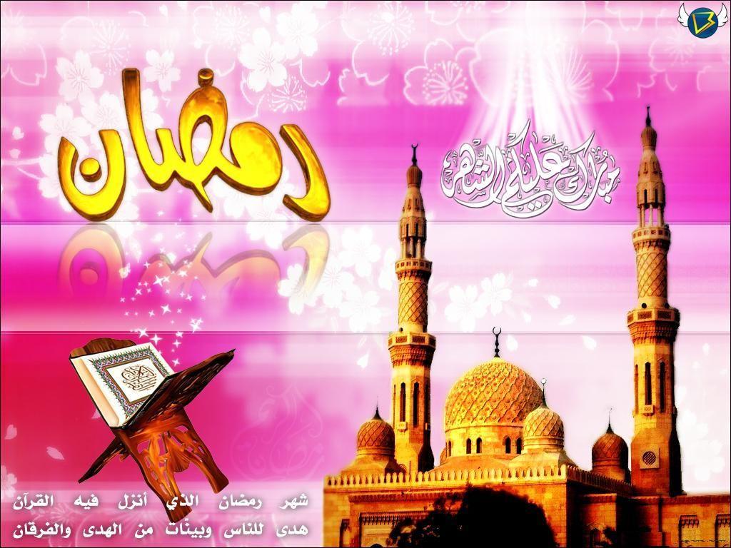 Ramadan Mubarak Greeting Cards Download Photos