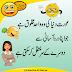 Urdu Jokes Best jokes of 2018