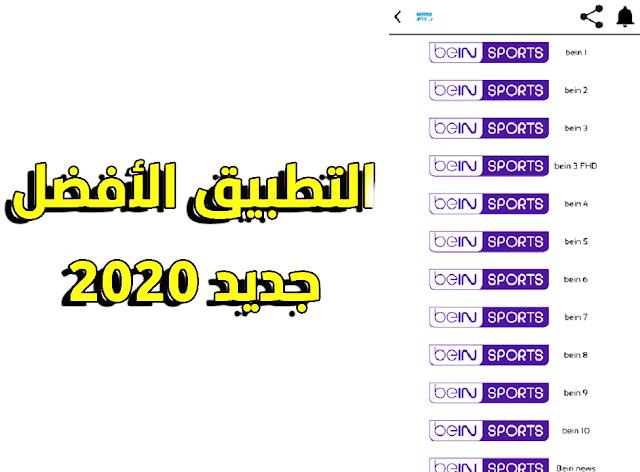 تطبيق CLICK LIVE لاصحاب الإنترنت الضعيف لمشاهدة القنوات العربية