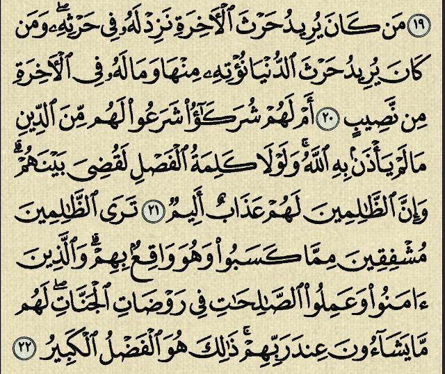شرح وتفسير سورة الشورى surah Ash-Shura (من الآية 16 إلى الآية 25 )
