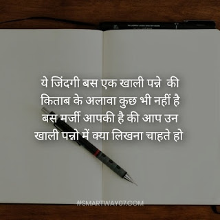 Inspiration In Hindi