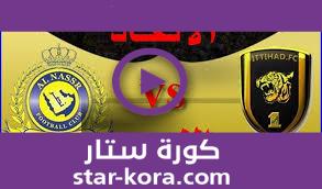 مشاهدة مباراة الإتحاد والنصر بث مباشر اليوم 04-09-2020 الدوري السعودي