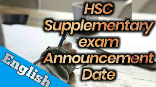 HSC and SSC Supplementary exam results date 2019 | Maharashtra board repeater (re-rexam) july August announcement
