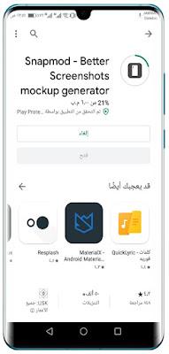 Snapmod apk mod pro paid, تطبيق Snapmod للأندرويد