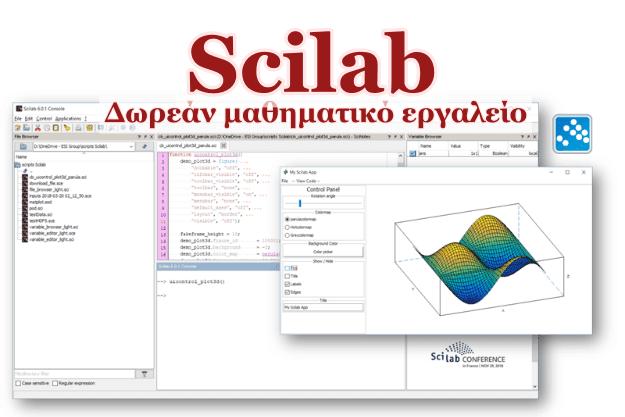Scilab - Δωρεάν μαθηματικό εργαλείο