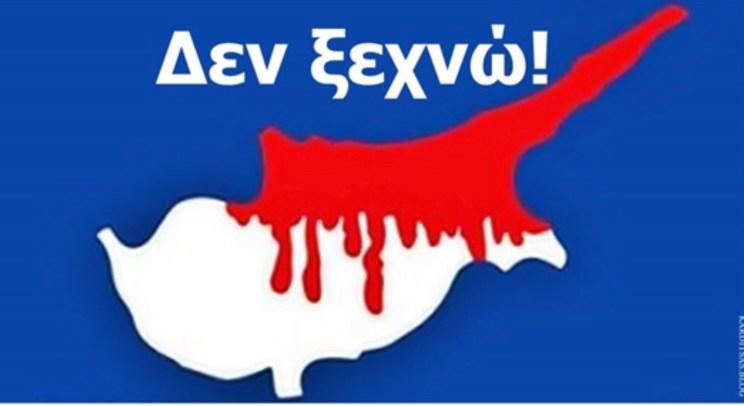 Η καταθλιπτική προϊστορία της κρατικής δολοφονίας της Κυπριακής Δημοκρατίας