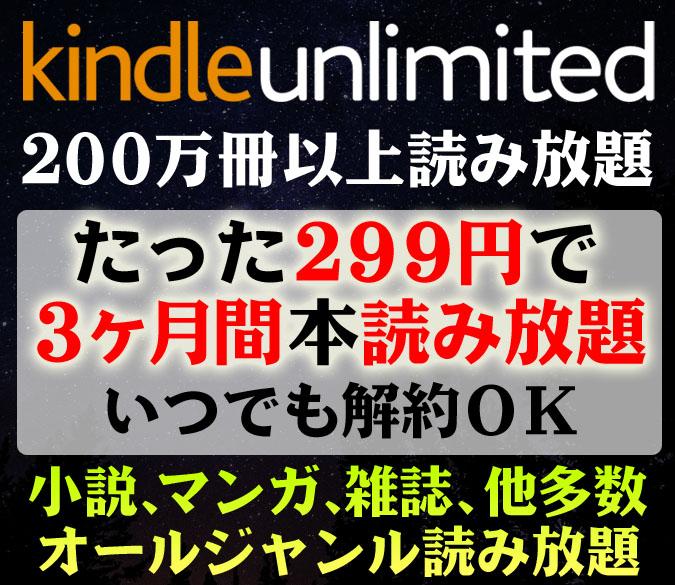 月額たった299円で3カ月間200万冊以上本読み放題【Kindle Unlimited】キャンペーン実施中