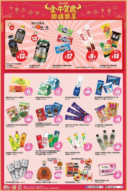 VanGO便利店: 今個星期優惠 至1月20日