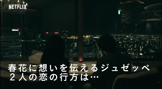Dining & Bar Table 9 Tokyo in 24rd week of Terrace House
