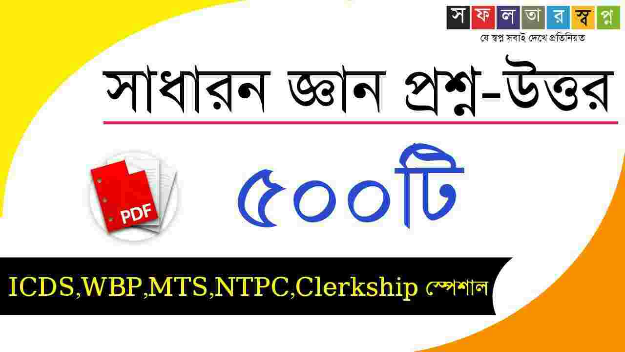 Best Bengali General Knowledge Book PDF for ICDS/NTPC/WBP/Clerkship-সাধারণ জ্ঞান বই