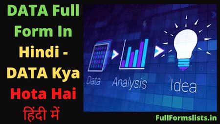 https://www.fullformslists.in/2021/07/data-full-form-in-hindi.html