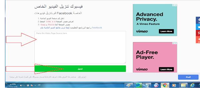 كيفية تحميل فيديو من الفيس بوك