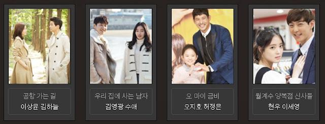 2016 KBS 演技大賞 入圍名單-線上直播