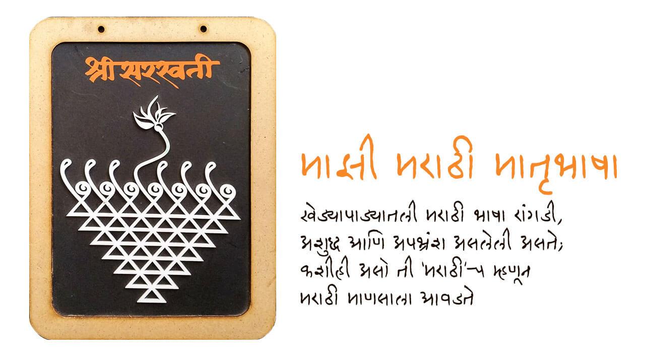 पाटीवर लिहिलेली सरस्वती | Pativar Saraswati