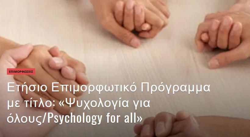 Προγράμματα Ψυχικής Υγείας του Πανεπιστημίου Αιγαίου σε συνεργασία με το Δήμο Ορεστιάδας