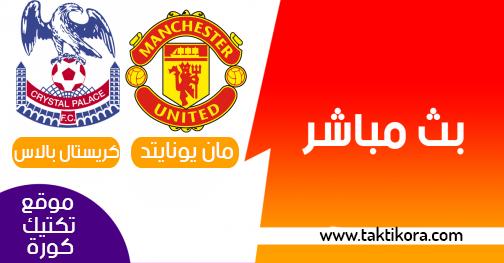 مشاهدة مباراة مانشستر يونايتد وكريستال بالاس بث مباشر 24-08-2019 الدوري الانجليزي