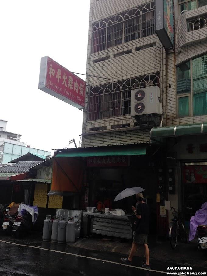 食|【嘉義】和平火雞肉飯-雞片飯,選擇多的傳統台灣經典小菜