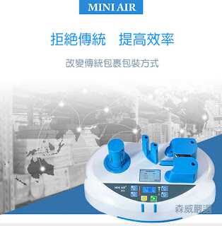 MINIAIR EASI2 氣墊機 緩衝氣墊機 2019 迷你氣墊機 緩衝氣墊製造機 002