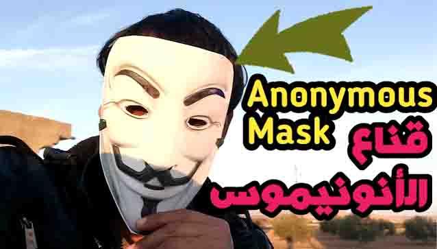 إصنع قناع الأنونيموس [ Anonymous mask ] بأدوات منزلية بسيطة