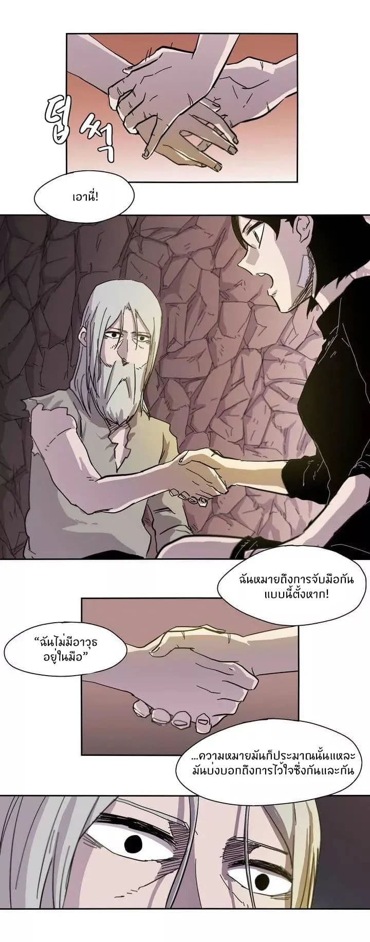 Epic of Gilgamesh - หน้า 9