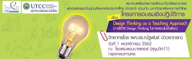 Design Thinking As A Teaching Approach