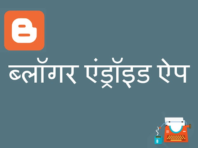 Blogger Android App Updated in Hindi