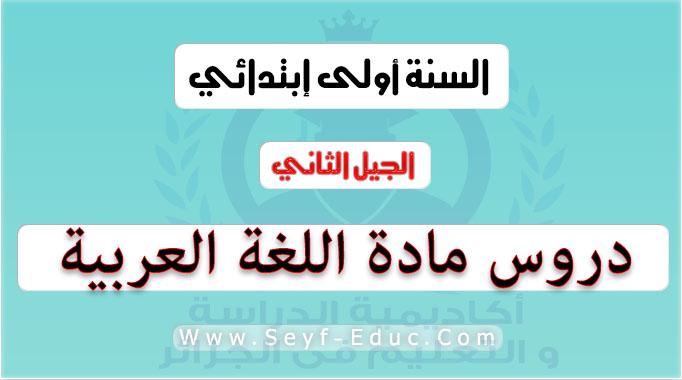دروس مادة اللغة العربية جزء 5 السنة الاولى ابتدائي الجيل الثاني