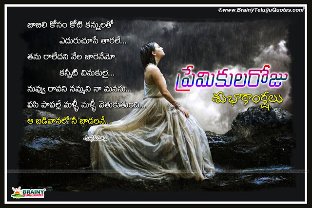 telugu love quotes, valentines day quotes, greetings on valentines day, telugu prema kavithalu