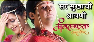 Sar-Sukhachi-Shravani-Lyrics-Mangalashtak-Once-More