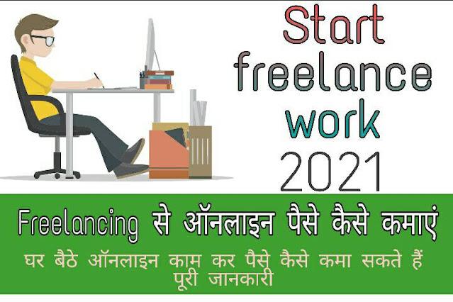 Freelancing से ऑनलाइन पैसे कैसे कमाएँ 2021