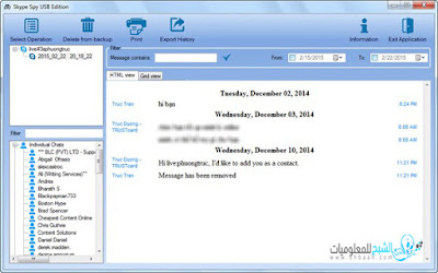 قم باسترجاع المحادثات على برنامج Skype